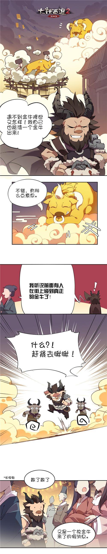 大话西游2金牛传说全服开启,春节活动送海量豪礼!