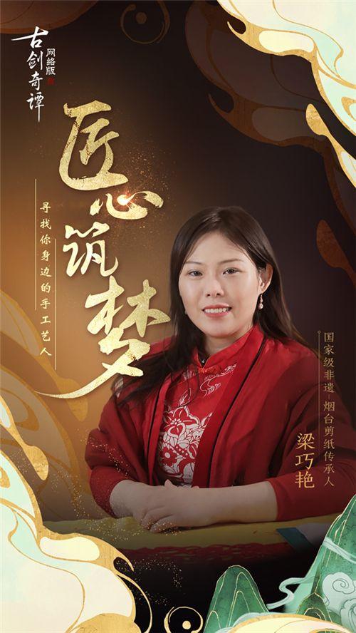 """《古剑奇谭OL》携手""""非遗烟台剪纸""""传承人共贺新春"""