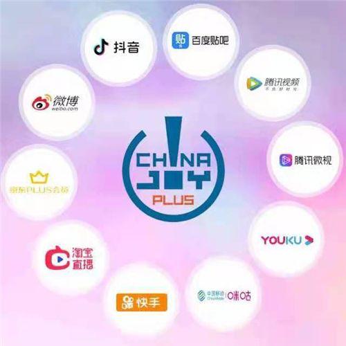 """ChinaJoy被列入上海市""""十四五""""规划《纲要》,持续助力提升上海国际文化大都市软实力!"""