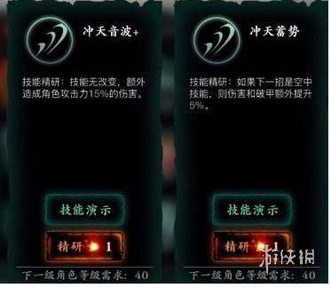 影之刃3技能精研点获取方法,影之刃3技能精研作用