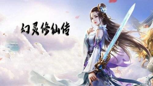 幻灵修仙传安卓版下载