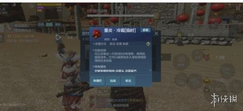 妄想山海奇履任务所需材料一览 妄想山海奇履任务攻略