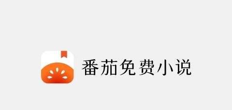 番茄免费小说2021春节版下载