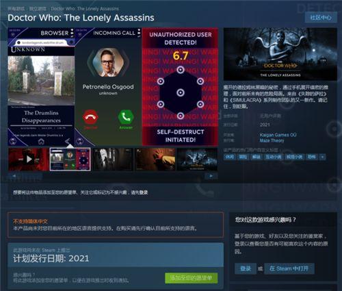 《神秘博士 孤独刺客》上架Steam 揭开毛骨悚然的真相