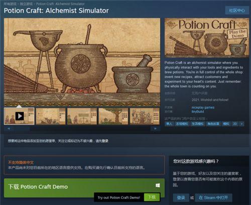 《炼金术师模拟器》Demo上线Steam 正式版年内发售