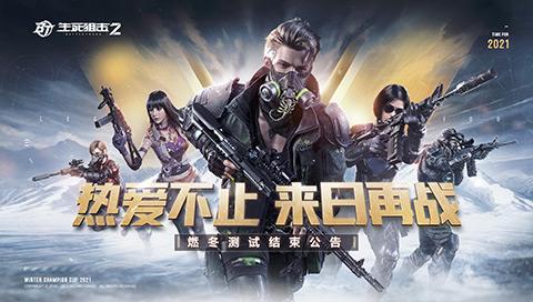 《生死狙击2》燃冬特邀测试结束 开发组真诚致谢