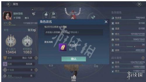 <b>妄想山海怎么改名 妄想山海易名石获取方法介绍</b>