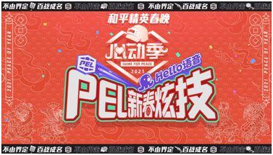 Hello语音联合和平精英新年送福利,贺岁节目欢乐过春节
