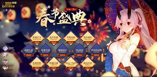 """《300英雄》 新春联欢降星永恒 """"牛""""转乾坤福利满载"""