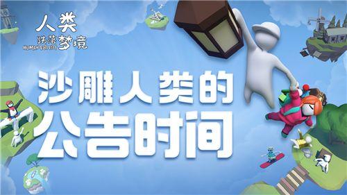 《人类跌落梦境》春节版本上线 解锁新姿势