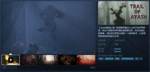 《Ayash踪迹》上架Steam 充满探索和冲突的开放世界