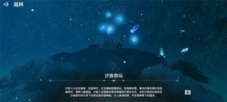 天谕手游海底祭坛任务怎么做 海底祭坛触发机关步骤一览