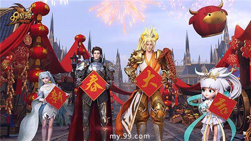 《魔域》虚拟女团首次合体热舞,经典职业、幻兽齐聚一堂贺新春!