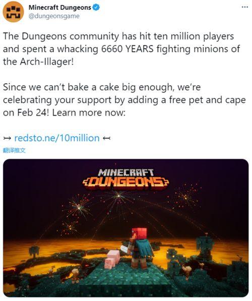 《MC:地下城》玩家总数破千万 官方宠物、披风相赠