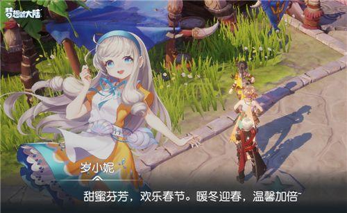 《梦想新大陆》新春版本上线,手游助手送你新年福利