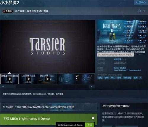 万代新作《小小梦魇2》Steam特别好评 氛围营造绝佳