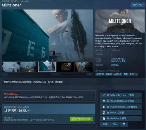 《Militsioner》上架Steam 超现实沉浸式逃跑模拟器