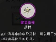 鬼谷八荒聚灵采莲有什么用 聚灵采莲在哪获取