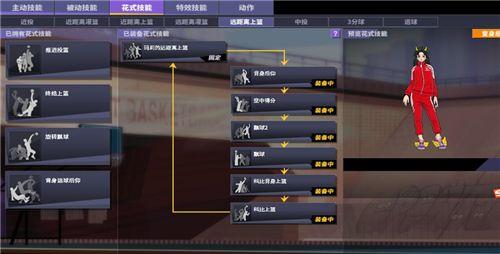《街头篮球》战术大师Battle SW花式技能选择及进攻小技巧