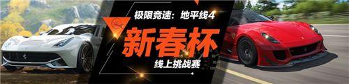 """《极限竞速:地平线4》""""新春杯""""第二阶段决赛正式开战,观看直播赢好礼"""