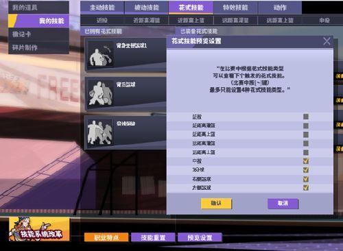 《街头篮球》战术大师Battle 关于牵制能手SG的新思路