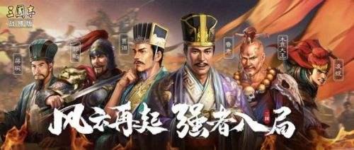 光荣三国志战略版安卓下载