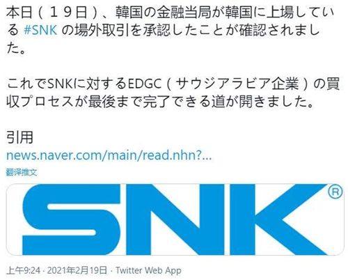 SNK收购案场外交易获得批准 沙特王储将成最大股东