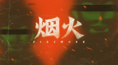《烟火》暂无续作和DLC 工作室新作更侧重悬疑惊悚