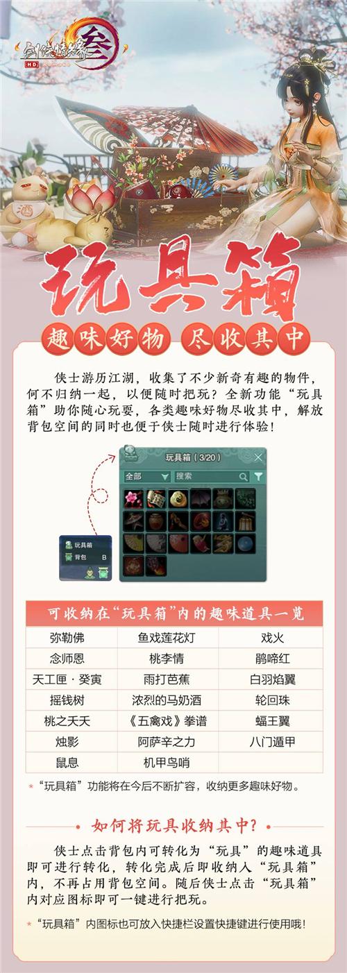 图10:玩具箱介绍海报.jpg