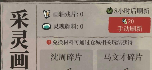 江南百景图采灵画坊怎么玩 采灵画坊碎片兑换技巧分享