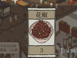 江南百景图花椒不够怎么办 花椒速刷技巧攻略