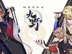 <b>仙剑奇侠传九野火系卡组玩法攻略 火系卡组怎么玩</b>