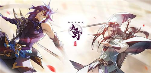 仙剑奇侠传九野01.jpg
