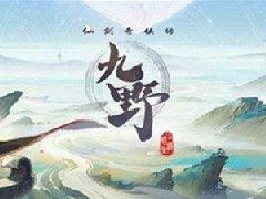 仙剑奇侠传九野礼包兑换码分享 2021仙剑奇侠传九野最新礼包码大全