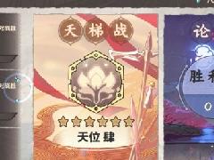 仙剑奇侠传九野新手天梯对战流程 新手天梯萌新玩法介绍