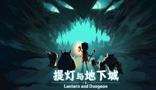 提灯与地下城契约兽是什么 提灯与地下城契约兽玩法介绍