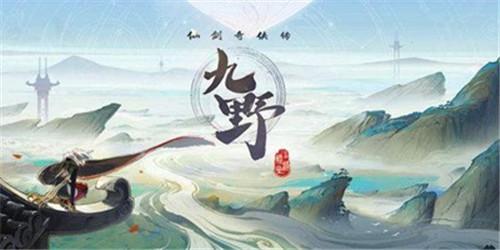 仙剑奇侠传九野05.jpg