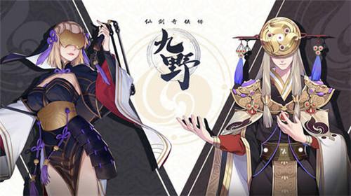 仙剑奇侠传九野06.jpg