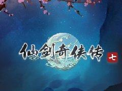 仙剑奇侠传7上线时间定档 仙剑7什么时候上线