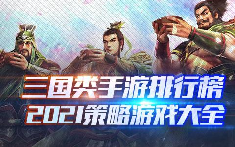 开局免费十连抽的三国游戏 2021免费三国游戏大全