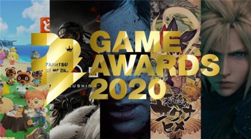 Fami通电击大奖2020奖项汇总《动森》获年度最佳游戏