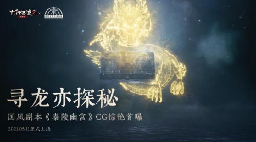 大话2【秦陵幽宫】副本全新玩法 震撼CG带你探险地宫!