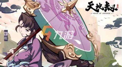 天地劫幽城再临紫蕴厉害吗 天地劫手游紫蕴角色培养攻略