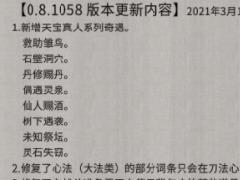 鬼谷八荒3月12日更新内容一览 3月12日更新了什么内容