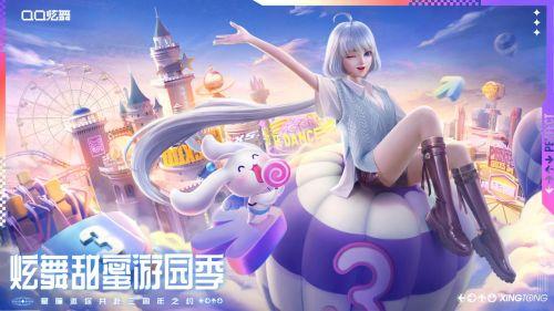 《QQ炫舞手游》三周年狂欢进行时 四大名绣合作即将华丽上线