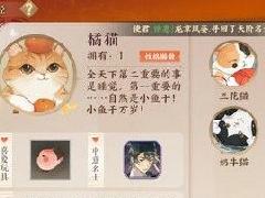 忘川风华录怎么捉猫 忘川风华录猫咪有哪些方法获得