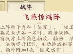 天地劫幽城再临韩千秀饰品怎么搭配 韩千秀饰品选择推荐