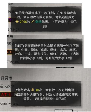 鬼谷八荒小李飞剑系列天赋效果实测 小李飞剑系列触发机制分析