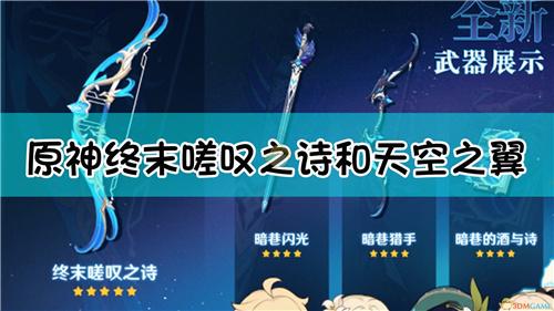 原神1.4新弓箭武器怎么样 原神1.4新弓箭武器对比