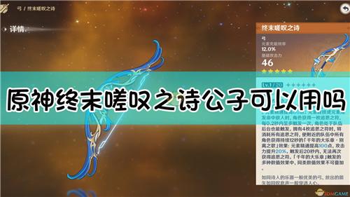 原神1.4公子五星弓箭选哪个 原神1.4公子五星弓箭选择指南